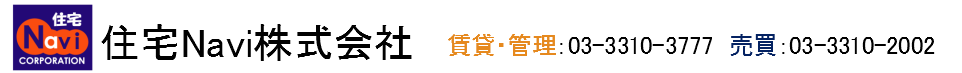 住宅Navi「高円寺・杉並区・中野区の賃貸・売買サイト」